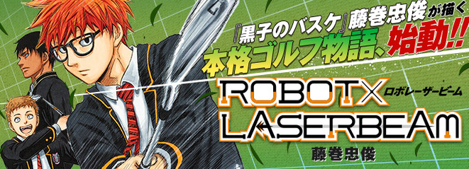 robot and laserbeam